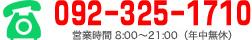 お問い合わせ 0120-146-140 営業時間8:00〜21:00(年中無休)