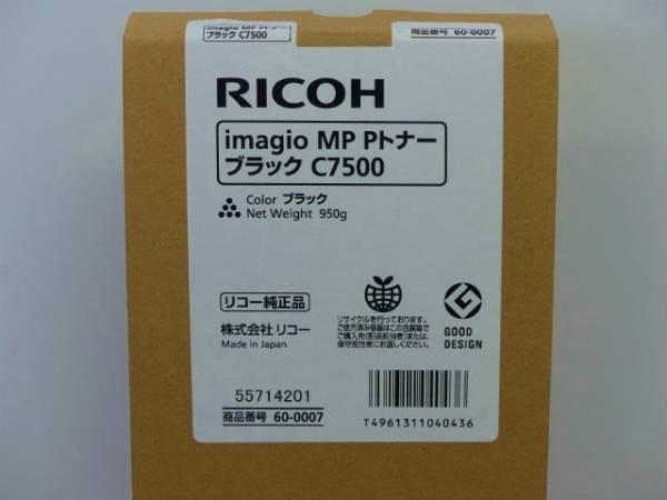 ricoh c7500 (1)