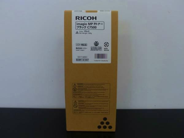 ricoh c7500 (2)
